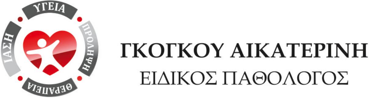 logo Γιατρού